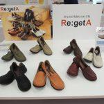 足が疲れないシューズ「Re:getA(リゲッタ)」で送料無料キャンペーン10月2日(日)まで開催中です!